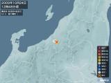 2009年10月24日12時48分頃発生した地震