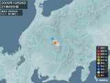 2009年10月24日21時49分頃発生した地震