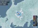 2009年10月24日21時53分頃発生した地震
