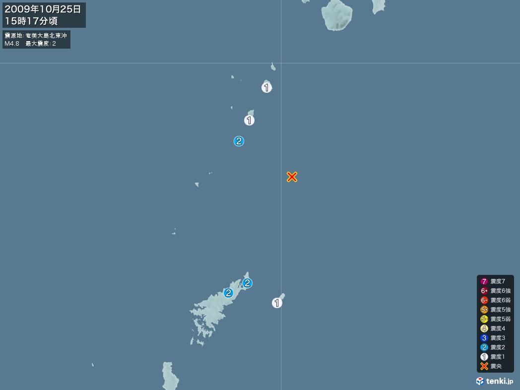 地震情報 2009年10月25日 15時17分頃発生 最大震度:2 震源地:奄美大島北東沖(拡大画像)
