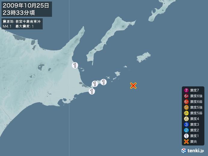 地震情報(2009年10月25日23時33分発生)