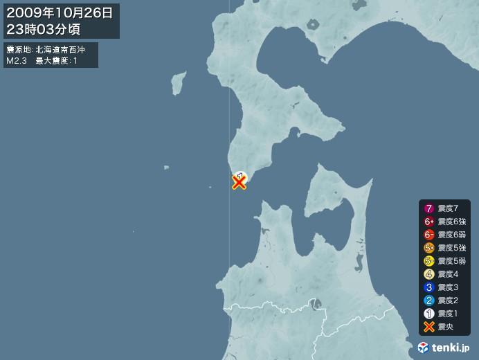 地震情報(2009年10月26日23時03分発生)