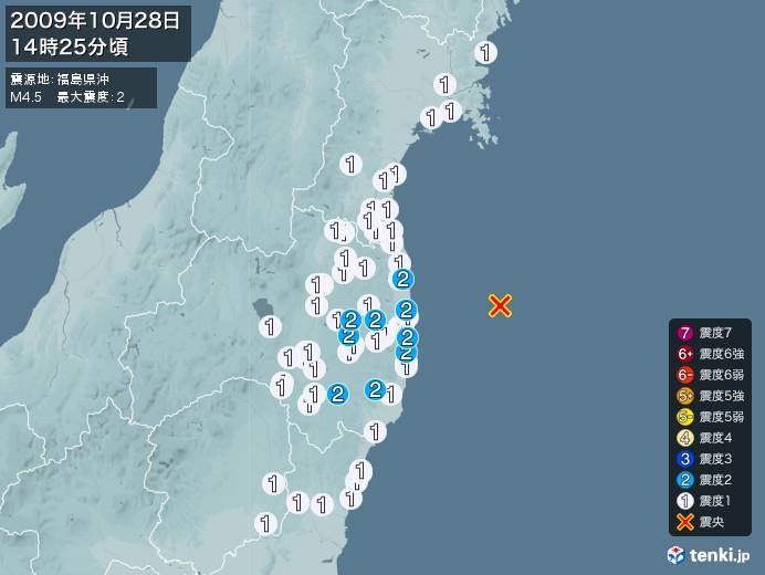 地震情報(2009年10月28日14時25分発生)
