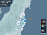 2009年10月28日14時25分頃発生した地震