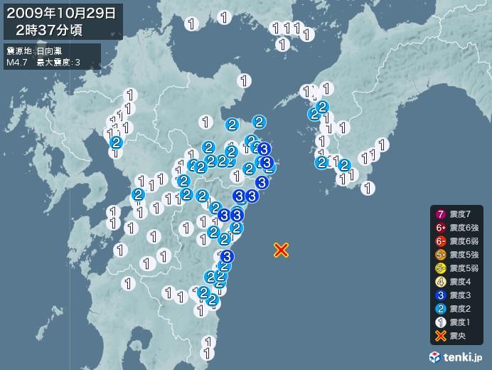 地震情報(2009年10月29日02時37分発生)