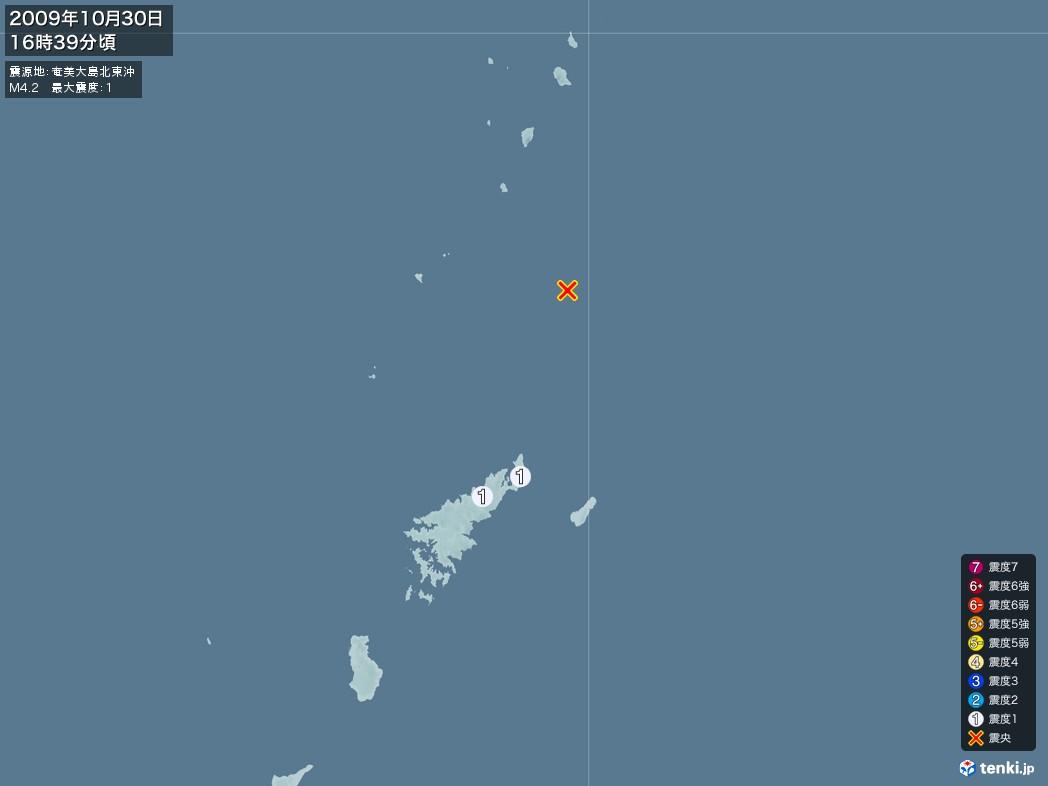 地震情報 2009年10月30日 16時39分頃発生 最大震度:1 震源地:奄美大島北東沖(拡大画像)