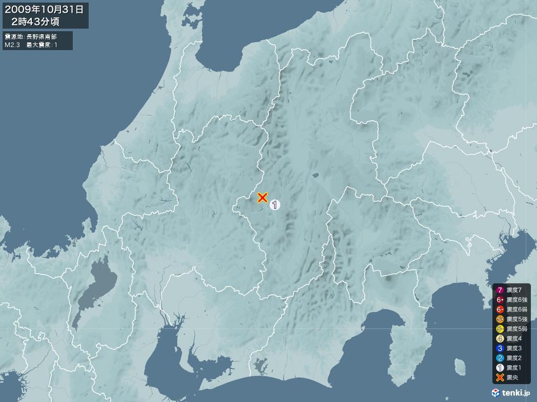 地震情報 2009年10月31日 02時43分頃発生 最大震度:1 震源地:長野県南部(拡大画像)