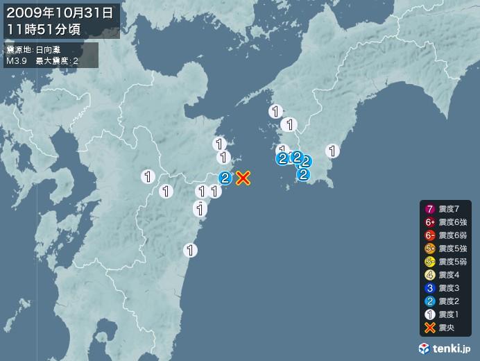 地震情報(2009年10月31日11時51分発生)