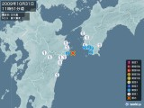 2009年10月31日11時51分頃発生した地震