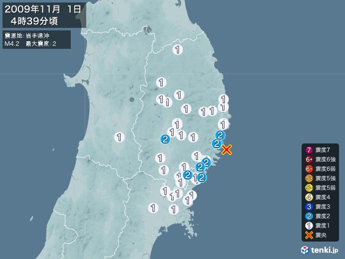 地震情報(2009年11月01日04時39分発生)