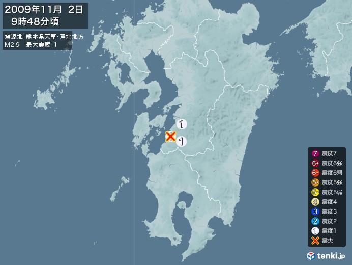 地震情報(2009年11月02日09時48分発生)