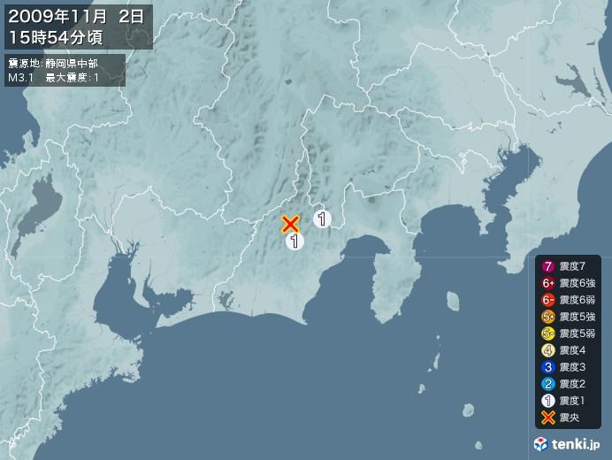 地震情報(2009年11月02日15時54分発生)