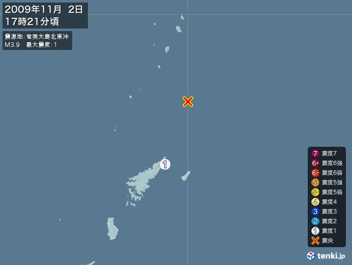 地震情報(2009年11月02日17時21分発生)