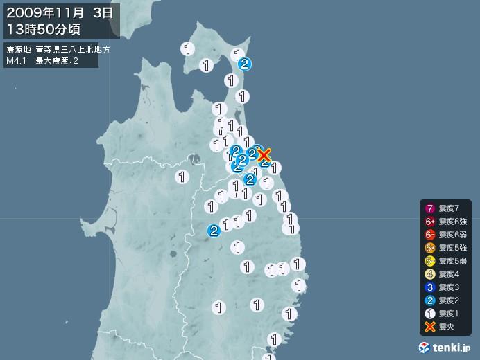 地震情報(2009年11月03日13時50分発生)