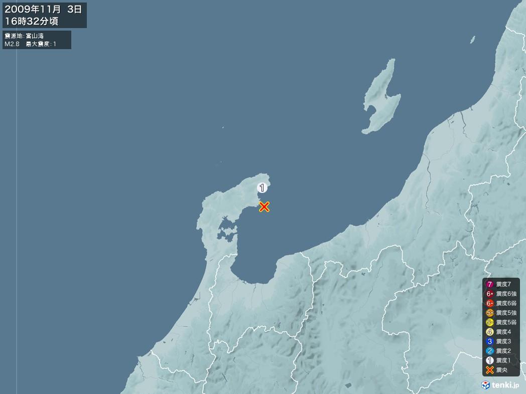 地震情報 2009年11月03日 16時32分頃発生 最大震度:1 震源地:富山湾(拡大画像)