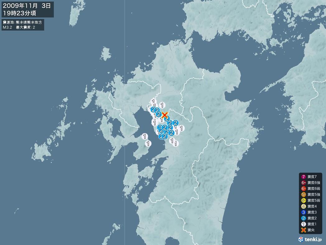 地震情報 2009年11月03日 19時23分頃発生 最大震度:2 震源地:熊本県熊本地方(拡大画像)