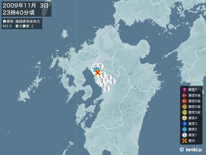 地震情報(2009年11月03日23時40分発生)