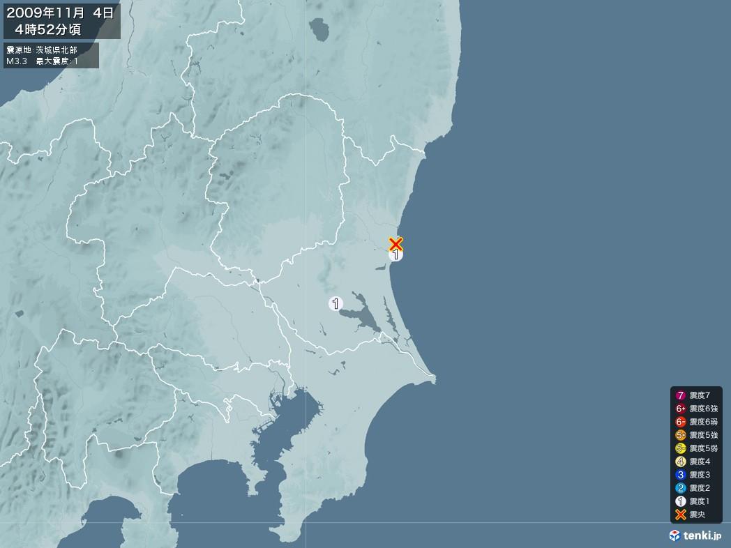 地震情報 2009年11月04日 04時52分頃発生 最大震度:1 震源地:茨城県北部(拡大画像)