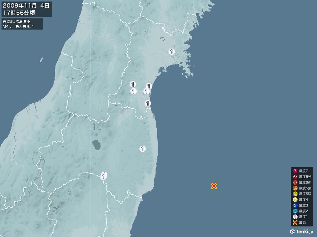 地震情報 2009年11月04日 17時56分頃発生 最大震度:1 震源地:福島県沖(拡大画像)