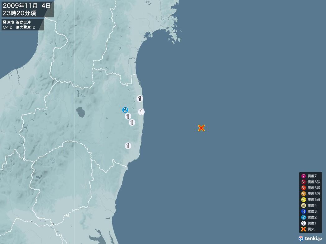 地震情報 2009年11月04日 23時20分頃発生 最大震度:2 震源地:福島県沖(拡大画像)