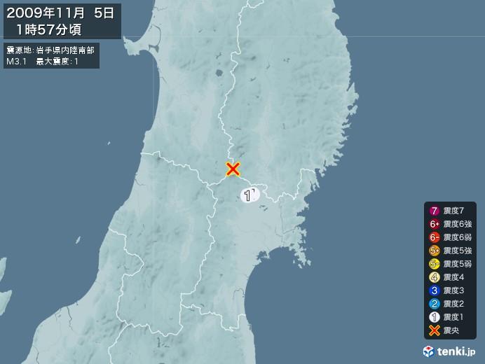 地震情報(2009年11月05日01時57分発生)