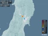 2009年11月05日02時45分頃発生した地震