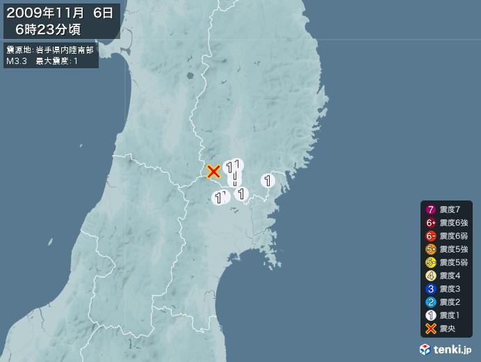 地震情報(2009年11月06日06時23分発生)