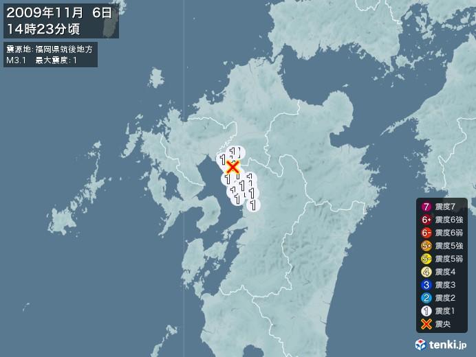 地震情報(2009年11月06日14時23分発生)