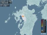 2009年11月06日14時23分頃発生した地震