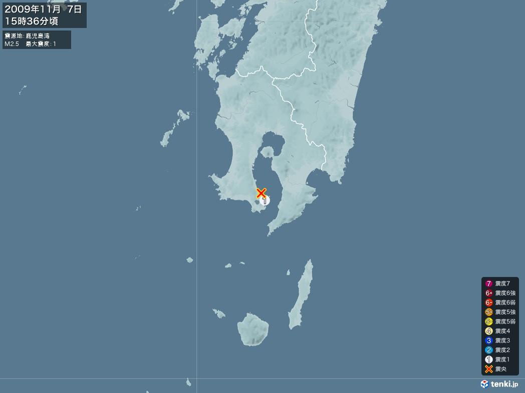 地震情報 2009年11月07日 15時36分頃発生 最大震度:1 震源地:鹿児島湾(拡大画像)