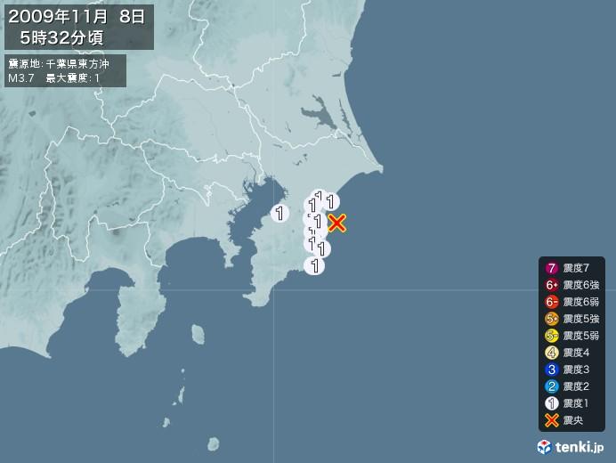 地震情報(2009年11月08日05時32分発生)