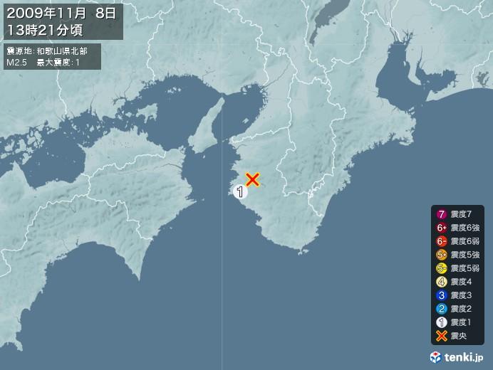 地震情報(2009年11月08日13時21分発生)