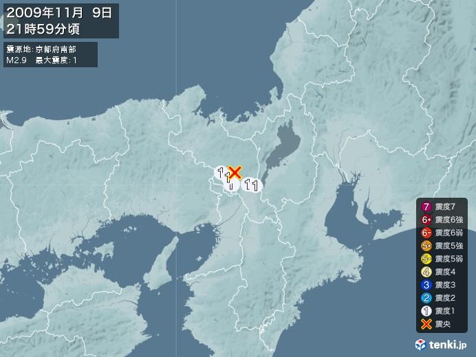 地震情報(2009年11月09日21時59分発生)