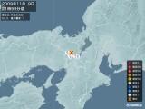 2009年11月09日21時59分頃発生した地震