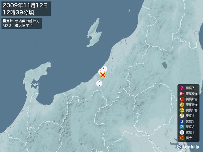 地震情報(2009年11月12日12時39分発生)