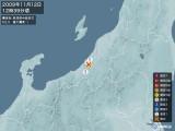2009年11月12日12時39分頃発生した地震