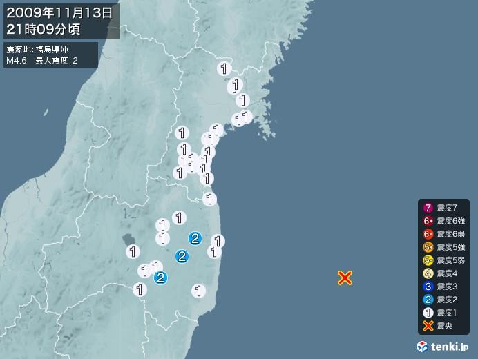 地震情報(2009年11月13日21時09分発生)