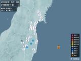 2009年11月13日21時09分頃発生した地震