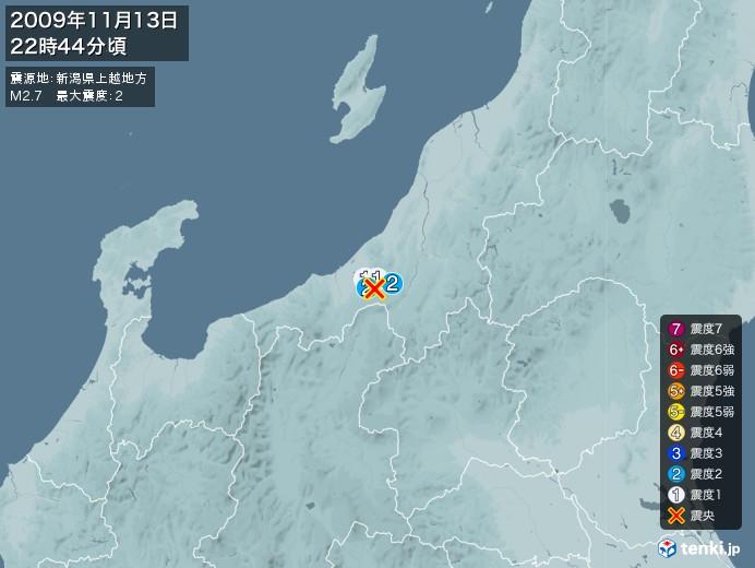 地震情報(2009年11月13日22時44分発生)