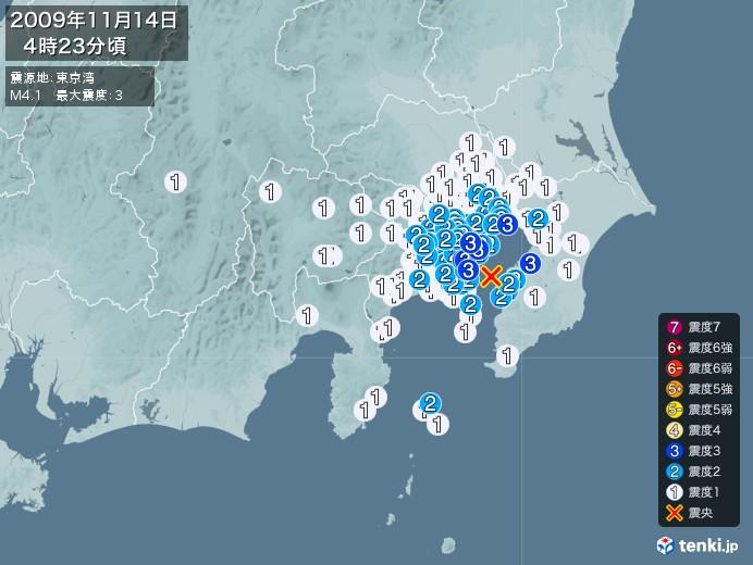 地震情報(2009年11月14日04時23分発生)