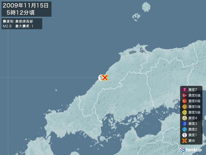 地震情報(2009年11月15日05時12分発生)