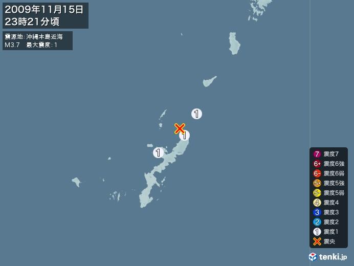 地震情報(2009年11月15日23時21分発生)