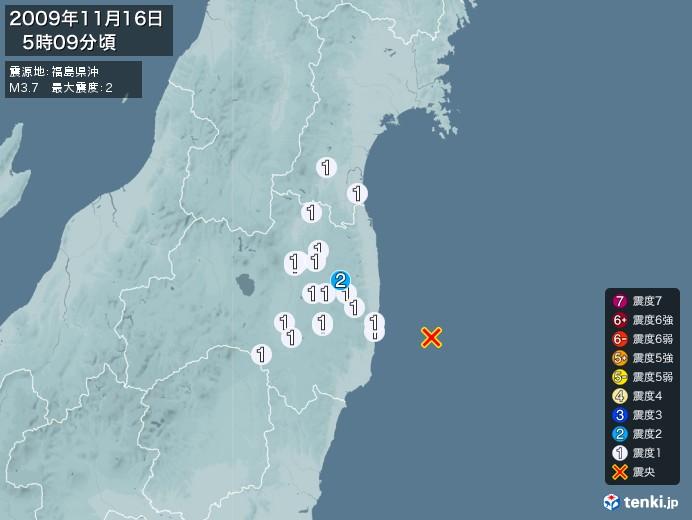 地震情報(2009年11月16日05時09分発生)