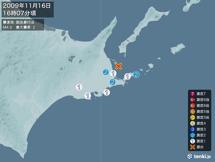 地震情報(2009年11月16日16時07分発生)