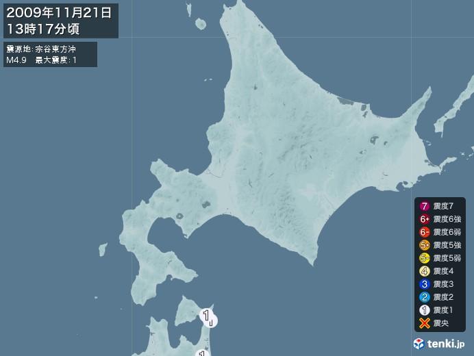 地震情報(2009年11月21日13時17分発生)