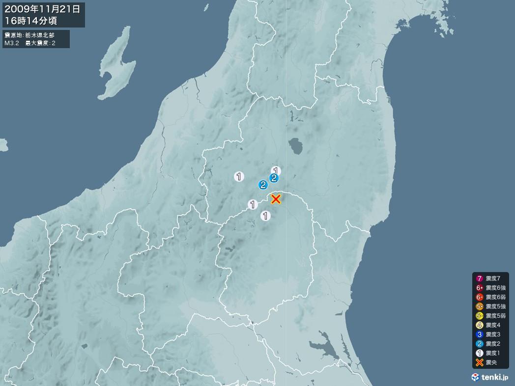 地震情報 2009年11月21日 16時14分頃発生 最大震度:2 震源地:栃木県北部(拡大画像)