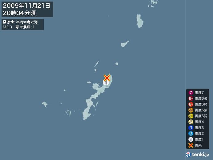 地震情報(2009年11月21日20時04分発生)