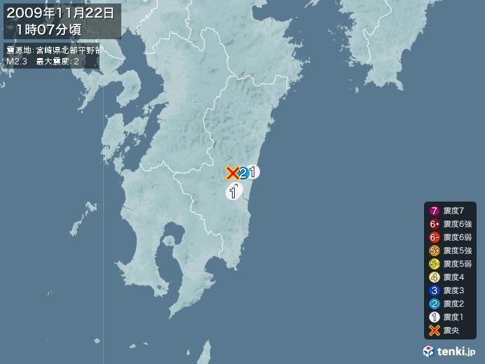 地震情報(2009年11月22日01時07分発生)