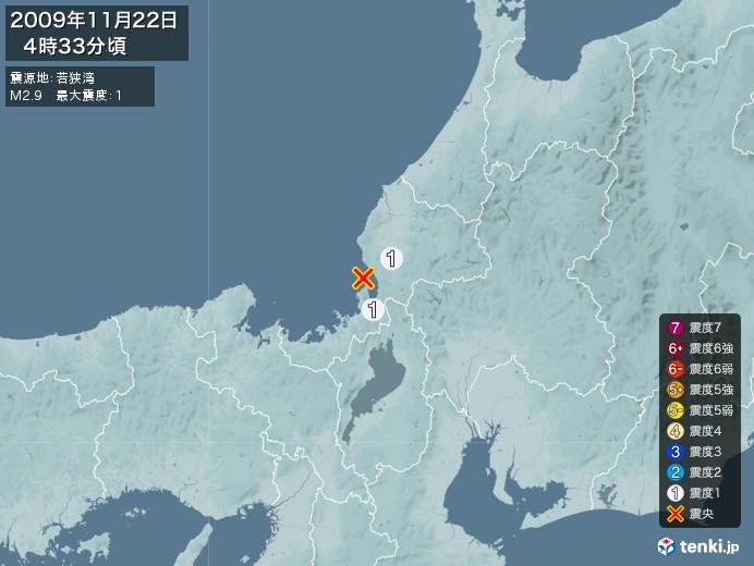 地震情報(2009年11月22日04時33分発生)