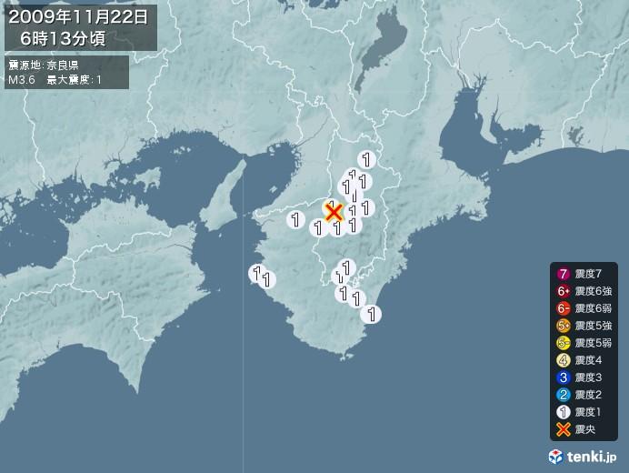 地震情報(2009年11月22日06時13分発生)